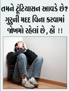 To read this and other articles online on Navgujarat Samay E-Paper, click on the image.